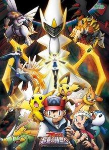 Baixar Pokémon Filme 12 - Arceus e a Joia da vida 090528_pokeposter12